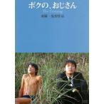 ボクの、おじさん/筒井道隆[DVD]【返品種別A】