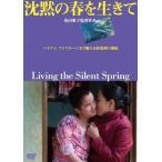 沈黙の春を生きて/ドキュメンタリー映画[DVD]【返品種別A】