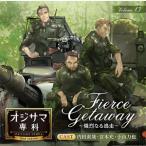 オジサマ専科 Vol.13 Fierce Getaway 〜熾烈なる逃走〜/内田直哉,宮本充,小山力也[CD]