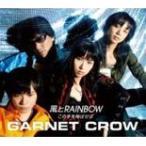 風とRAINBOW/この手を伸ばせば/GARNET CROW[CD]【返品種別A】