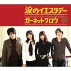 涙のイエスタデー/GARNET CROW[CD]【返品種別A】