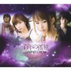 [枚数限定][限定盤]百年の孤独/GARNET CROW[CD+DVD]【返品種別A】