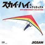 スカイ・ハイ&レア・トラックス 40TH ANNIVERSARY COLLECTION/ジグソー[CD]【返品種別A】