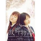 放郷物語 THROWS OUT MY HOMETOWN/徳永えり[DVD]【返品種別A】