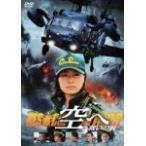 空へ-救いの翼 RESCUE WINGS-  DVD