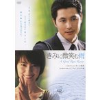 きみに微笑む雨/チョン・ウソン[DVD]【返品種別A】