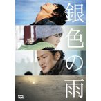 銀色の雨/賀来賢人[DVD]【返品種別A】