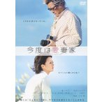 今度は愛妻家/豊川悦司[DVD]【返品種別A】