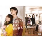 大切なことはすべて君が教えてくれた DVD-BOX/戸田恵梨香[DVD]【返品種別A】画像