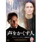 声をかくす人/ジェームズ・マカヴォイ[DVD]【返品種別A】