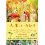 人生、いろどり/吉行和子[DVD]【返品種別A】