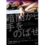 暗闇から手をのばせ/小泉麻耶[DVD]【返品種別A】