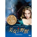 美女と野獣 DVD 発売日 画像