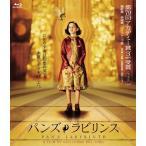 パンズ・ラビリンス Blu-ray/イバナ・バケロ[Blu-ray]【返品種別A】
