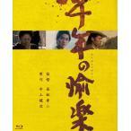 千年の愉楽/寺島しのぶ[Blu-ray]【返品種別A】