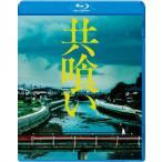 共喰い/菅田将暉[Blu-ray]【返品種別A】