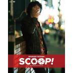 SCOOP! 豪華版Blu-ray/DVDコンボ/福山雅治[Blu-ray]【返品種別A】
