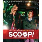 SCOOP![通常版]/福山雅治[Blu-ray]【返品種別A】
