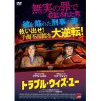 トラブル・ウィズ・ユー/アデル・エネル[DVD]【返品種別A】
