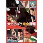 犬どろぼう完全計画/キム・ヘジャ[DVD]【返品種別A】