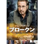 アル・パチーノ ブロークン 過去に囚われた男/アル・パチーノ[DVD]【返品種別A】