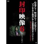 封印映像6 呪いのパワースポット/ドキュメント[DVD]【返品種別A】