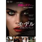 モデル 欲望のランウェイ/マリア・パーム[DVD]【返品種別A】