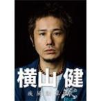 横山健-疾風勁草編-/横山健[DVD]【返品種別A】