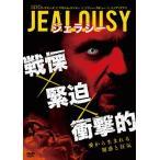 JEALOUSY ジェラシー/マキシム・デノミー[DVD]【返品種別A】