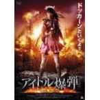 アイドル爆弾/安西かな[DVD]【返品種別A】