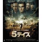5デイズ/ルパート・フレンド[DVD]【返品種別A】