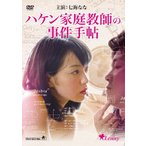 ハケン家庭教師の事件手帖/七海なな[DVD]【返品種別A】