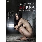 東京地下女子刑務所 CHAPTER2・エリア99/古川いおり[DVD]【返品種別A】