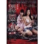 劇場版 屍囚獄 結ノ篇/片山萌美[DVD] ALBSD-2143
