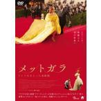 メットガラ ドレスをまとった美術館/アナ・ウィンター[DVD]【返品種別A】