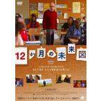 Joshin web CDDVD Yahoo!店で買える「文部科学省 特別選定作品 12か月の未来図/ドゥニ・ポダリデス[DVD]【返品種別A】」の画像です。価格は3,553円になります。