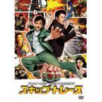 スキップ・トレース/ジャッキー・チェン[DVD]【返品種別A】