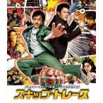スキップ・トレース/ジャッキー・チェン[Blu-ray]【返品種別A】