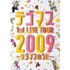 テゴマス 1st LIVE TOUR 2009〜テゴマスのうた〜(通常仕様)/テゴマス[DVD]【返品種別A】