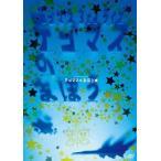 テゴマス 3rd ライブ テゴマスのまほう★/テゴマス[DVD]【返品種別A】