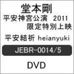 堂本剛 平安神宮公演2011 限定特別上映 平安結祈 heianyuki/堂本剛[DVD]【返品種別A】