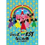 なにわ侍 ハローTOKYO!!/ジャニーズWEST[DVD]【返品種別A】