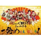 ジャニーズWEST 1stコンサート 一発めぇぇぇぇぇぇぇ!/ジャニーズWEST[DVD]【返品種別A】