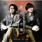 薔薇と太陽(通常盤)/KinKi Kids[CD]【返品種別A】