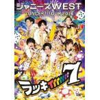 ジャニーズWEST CONCERT TOUR 2016 ラッキィィィィィィィ7<DVD通常仕様>/ジャニーズWEST[DVD]【返品種別A】