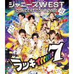ジャニーズWEST CONCERT TOUR 2016 ラッキィィィィィィィ7<Blu-ray通常仕様>/ジャニーズWEST[Blu-ray]【返品種別A】