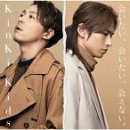 会いたい、会いたい、会えない。【通常盤】/KinKi Kids[CD]【返品種別A】
