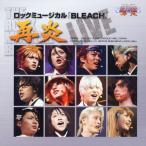 ロックミュージカル『BLEACH 再炎』-LIVE-/演劇・ミュージカル[CD]【返品種別A】