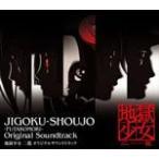 地獄少女 二籠 オリジナルサウンドトラック/TVサントラ[CD]【返品種別A】