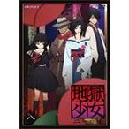 地獄少女 二籠 八/アニメーション[DVD]【返品種別A】